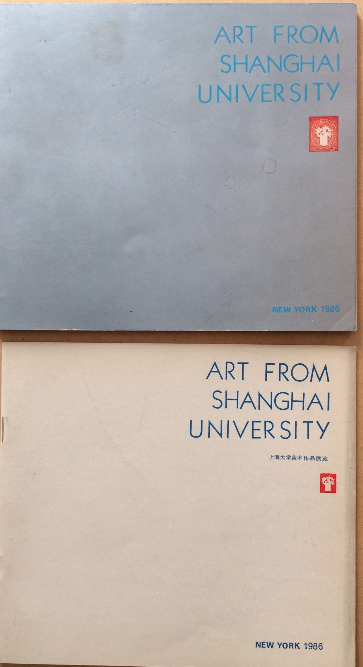 Image for Art From Shanghai University (2 volumes)