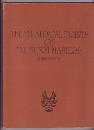Image for The Theatrical Prints of the Torii Masters