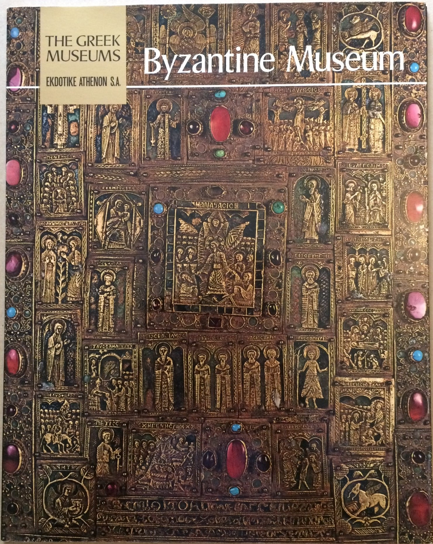 Image for The Greek Museums: Byzantine Museum
