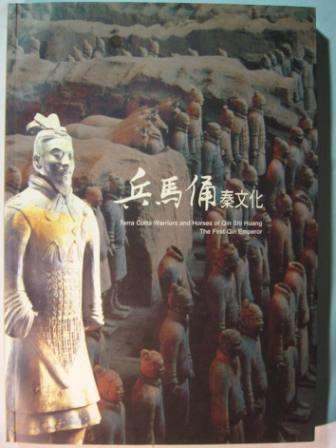 Image for Terra Cotta Warriors and Horses of Qin Shi Huang, The First Qin Emperor