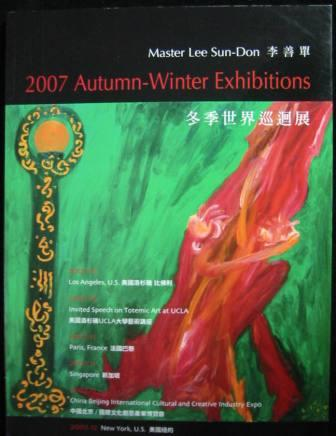 Image for Master Lee Sun-Don: 2007 Autumn-Winter Exhibitions